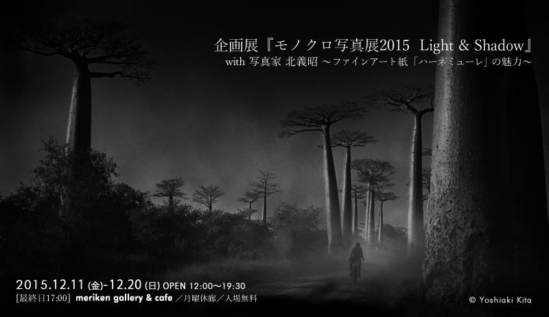 企画展『モノクロ写真展2015 Light & Shadow』with 写真家 北義昭~ファインアート紙「ハーネミューレ」の魅力~